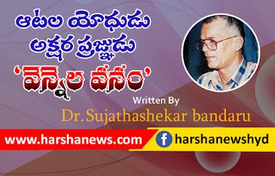 ఆటల యోధుడు– అక్షర ప్రజ్ఞుడు 'వెన్నెల వనం'_harshanews.com