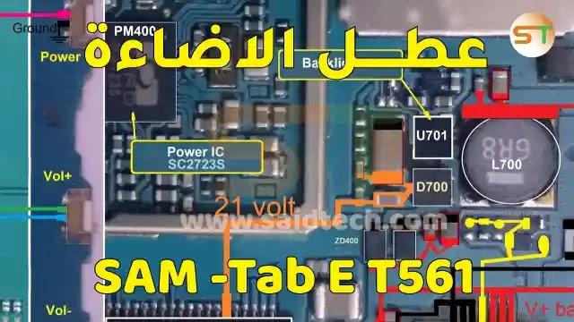 عطل الاضائة Samsung Tab E T561