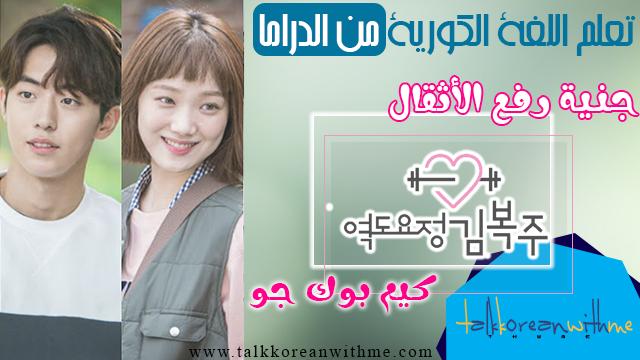 تعلم اللغة الكورية من الدراما 2 : جنية رفع الاثقال كيم بوك جو / Weightlifting Fairy Kim Bokjoo .