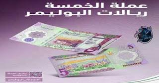 النقد السعودي فئة الخمسة ريالات المصنوعة من مادة البوليمر الرياض
