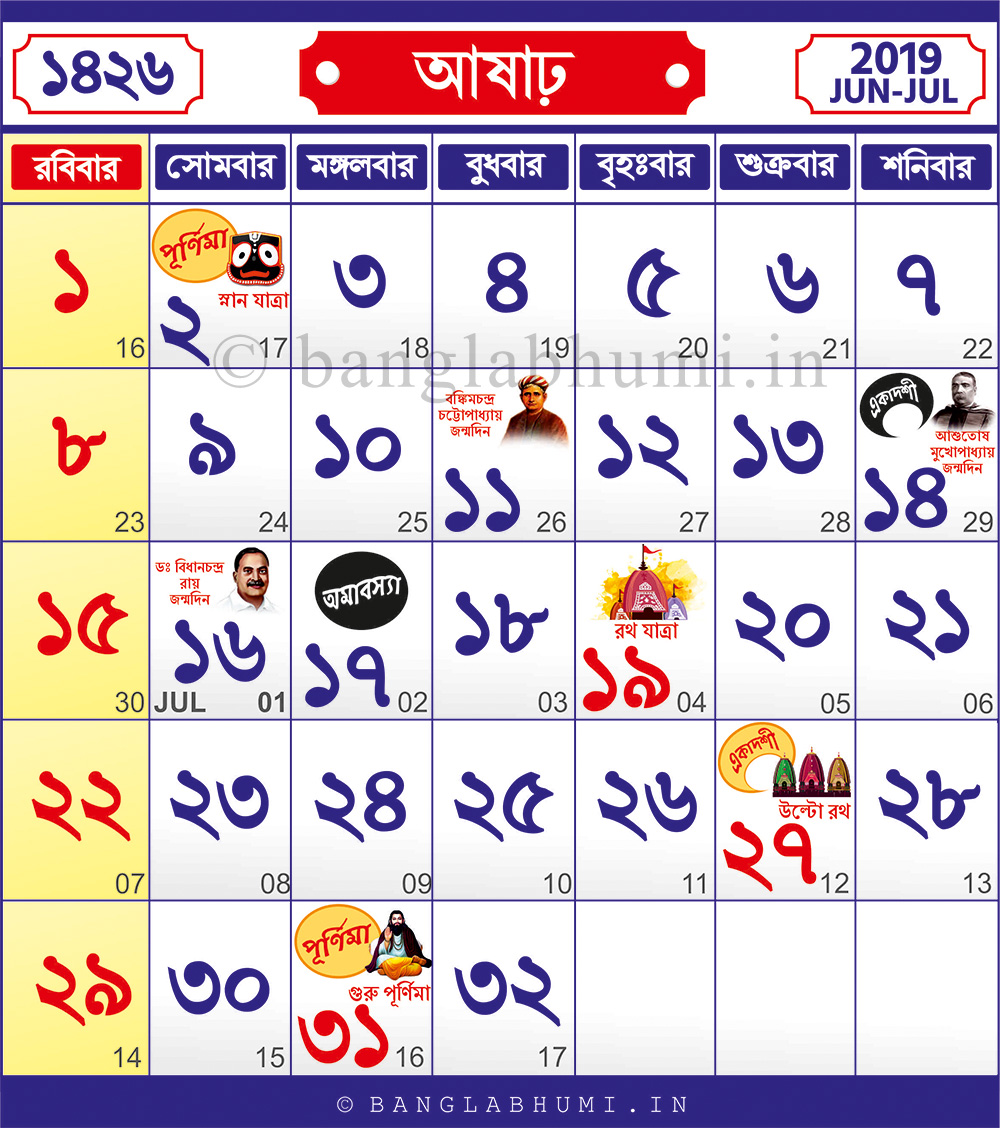 1426 Ashar : 17 June 2019 - 17 July 2019 : 1426 Bengali Calendar
