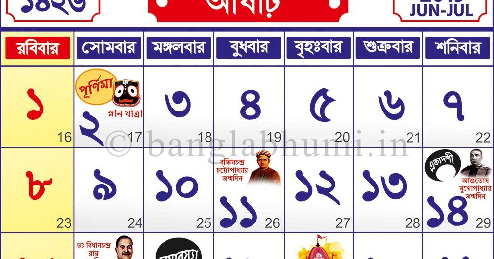 1426 Ashar : 1426 Bengali Calendar - বাংলা