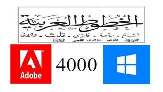إضافة أكثر من 4000 خط عربي على نظام الويندوز و برامج أدوبي