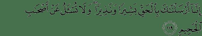 Surat Al-Baqarah Ayat 119