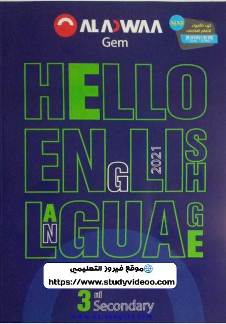 كتاب جيم GEM لغة انجليزية للصف الثالث الثانوى 2021