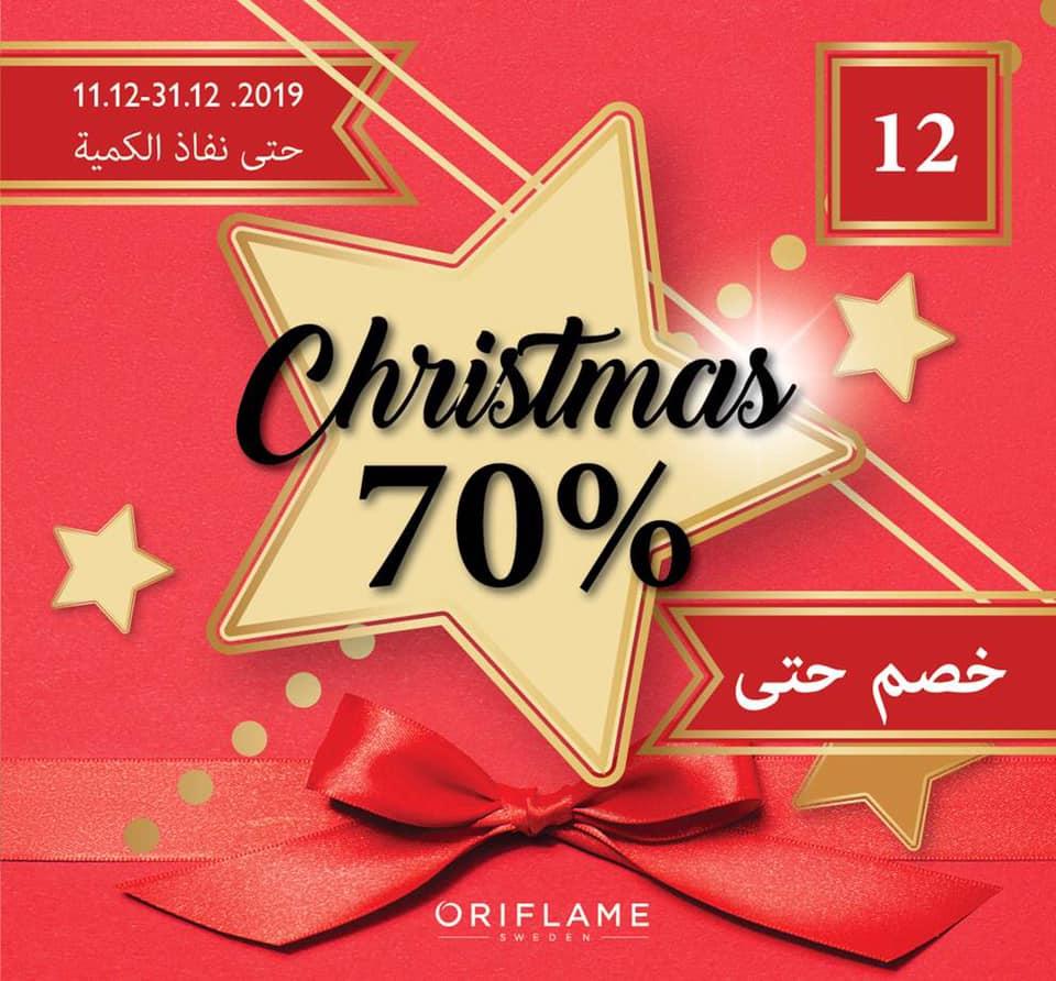 عروض اوريفليم Oriflame من 11 ديسمبر حتى 31 ديسمبر 2019 خصومات 70%