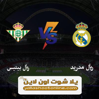 مباراة ريال مدريد وريال بيتيس اليوم