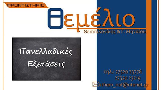 """5 μαθητές του φροντιστηρίου """"Θεμέλιο"""" στο Ναύπλιο εισήχθησαν σε Ιατρικές Σχολές"""