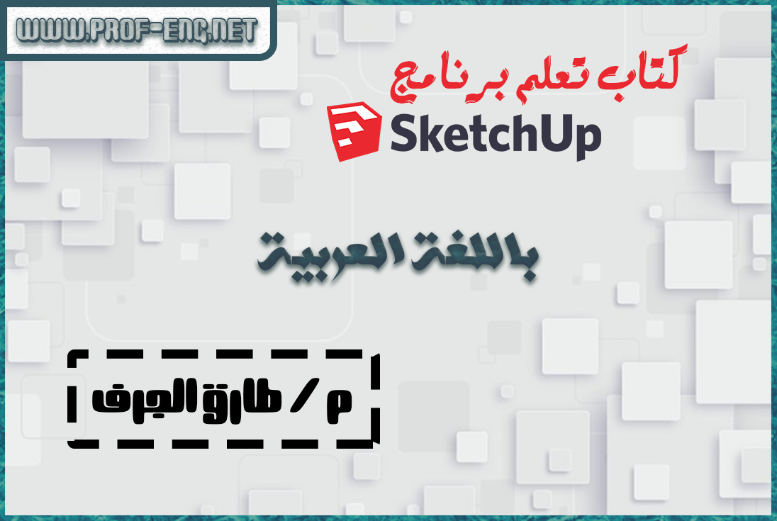 كتاب تعلم برنامج SketchUp بالعربيه pdf