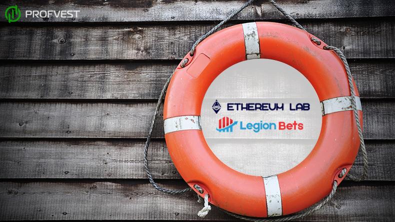 Выплата страховки по Ethereum Lab и Legion Bets