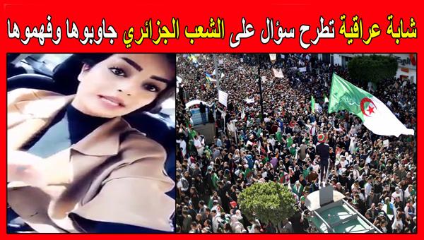 فتاة عراقية تطرح سؤال على الشعب الجزائري جاوبوها وفهموها