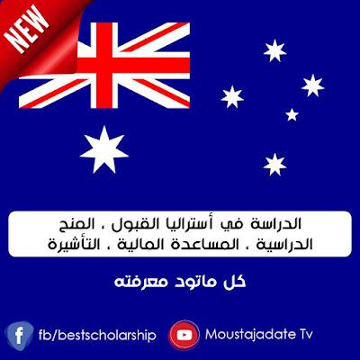 كل ماتود معرفته عن الدراسة في أستراليا القبول ، المنح الدراسية ، المساعدة المالية ، التأشيرة