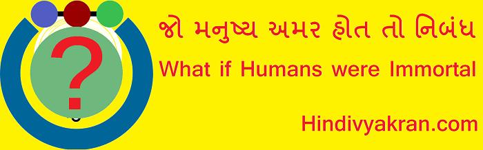 Gujarati Essay on What if Humans were Immortal જો મનુષ્ય અમર હોત તો નિબંધ