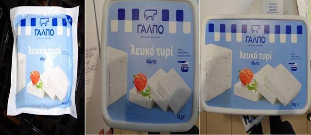 Ο Ε.Φ.Ε.Τ. αποσύρει λευκό τυρί που πωλείται από τα Lidl