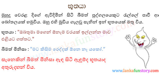 Sinhala Jokes-Ghost