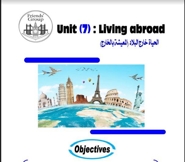 كتاب ماى فريند لغة انجليزية للصف الثانى الثانوى الترم الثانى المنهج الجديد 2021 (الوحدة السابعة)