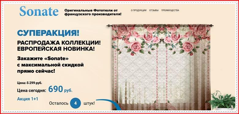 Мошеннический сайт fototule.ru – Отзывы о магазине, развод! Фальшивый магазин