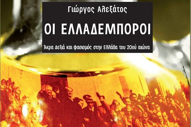 Παρουσίαση του βιβλίου «Οι ελλαδέμποροι. Άκρα Δεξιά και φασισμός στην Ελλάδα του 20ού αιώνα» στο Ναύπλιο