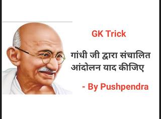 Movements by mahatma Gandhi