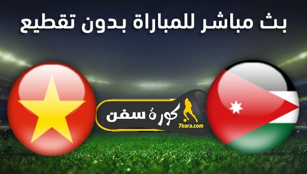 موعد مباراة الاردن وفيتنام بث مباشر بتاريخ 13-01-2020 كأس آسيا تحت 23 سنة
