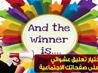 طريقة عمل قرعة سحب لآختيار اسم فائز من خلال التعليقات على شبكات الاجتماعية