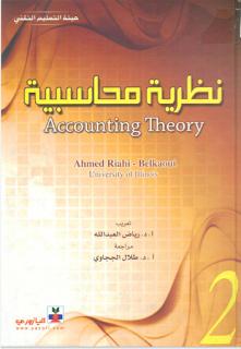 تحميل كتاب النظرية المحاسبية ، أحمد بلقاوي pdf الجزء الثاني, أحمد رياحي- بلقاوي، مجلتك الإقتصادية