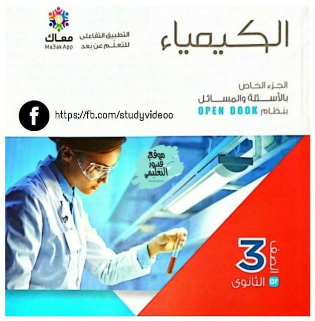 كتاب الامتحان كيمياء للصف الثالث الثانوي 2021