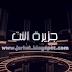 كيفية انشاء انترو بدون برنامج وبالعربي