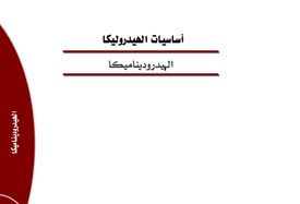 كتاب هام عن الهيدروديناميكا pdf