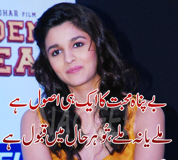 love poetry - Best Urdu Poetry Images and Wallpapers