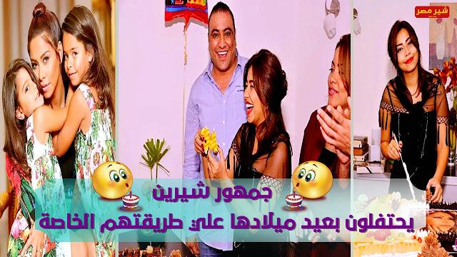 عيد ميلاد شيرين عبد الوهاب - جمهور شيرين يحتفلون بعيد ميلادها علي طريقتهم الخاصة