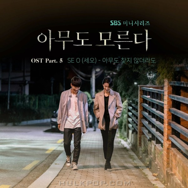 SE O – Nobody Knows OST Part.5