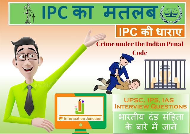 Indian Penal Code, भारतीय दंड संहिता,  IPC Section, IPC Dhara IPC section Indian Penal Code Information Junction IAS Interview Question IPS Interview Questions  RPC