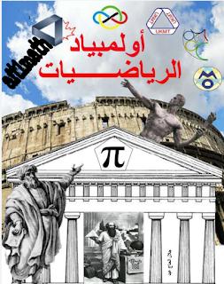 كتاب اولبياد الرياضيات الجزء الثاني