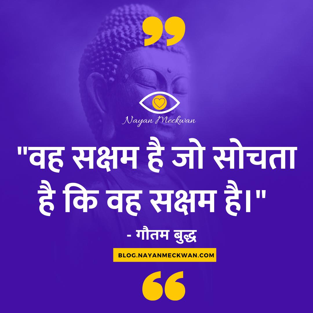 Gautam Buddha Motivation Image with Quotes in Hindi
