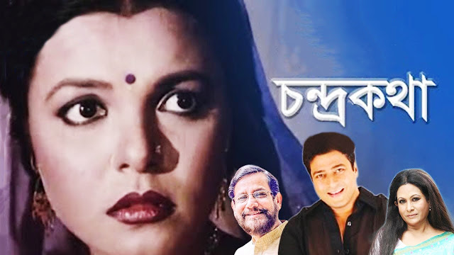 Chandrokotha (2003) is a Bangladeshi drama film written and directed  Humayun Ahmed in 2003. The film is produced by Nuhash Chalachitra and starred by Ferdous Ahmed, Meher Afroz Shaon, Asaduzzaman Noor, Ahmed Rubel, Champa, Monira Mithu, Ejajul Islam, Nazmul Huda Bachchu, Swadhin Khosru and others. Chandrokotha is the story of an oppressive Zaminder Sarkar.   It is the ending of love story of Chnadra and Johir and on the other side the ending of the Zaminder's oppression after killed by Amin.     I think this one is one of the most popular films of Humayun Ahmed. Performer's outstanding roles, a tight script and dialogue, some heart touching and popular songs, good editing are the main characteristics of the film.     Watch the full movie Chandrokotha (2003) here....