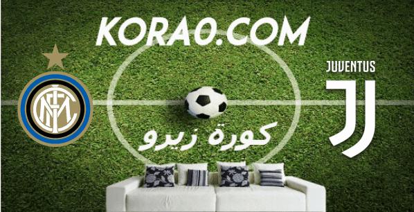 مشاهدة مباراة يوفنتوس وانتر ميلان بث مباشر اليوم 8-3-2020 الدوري الإيطالي