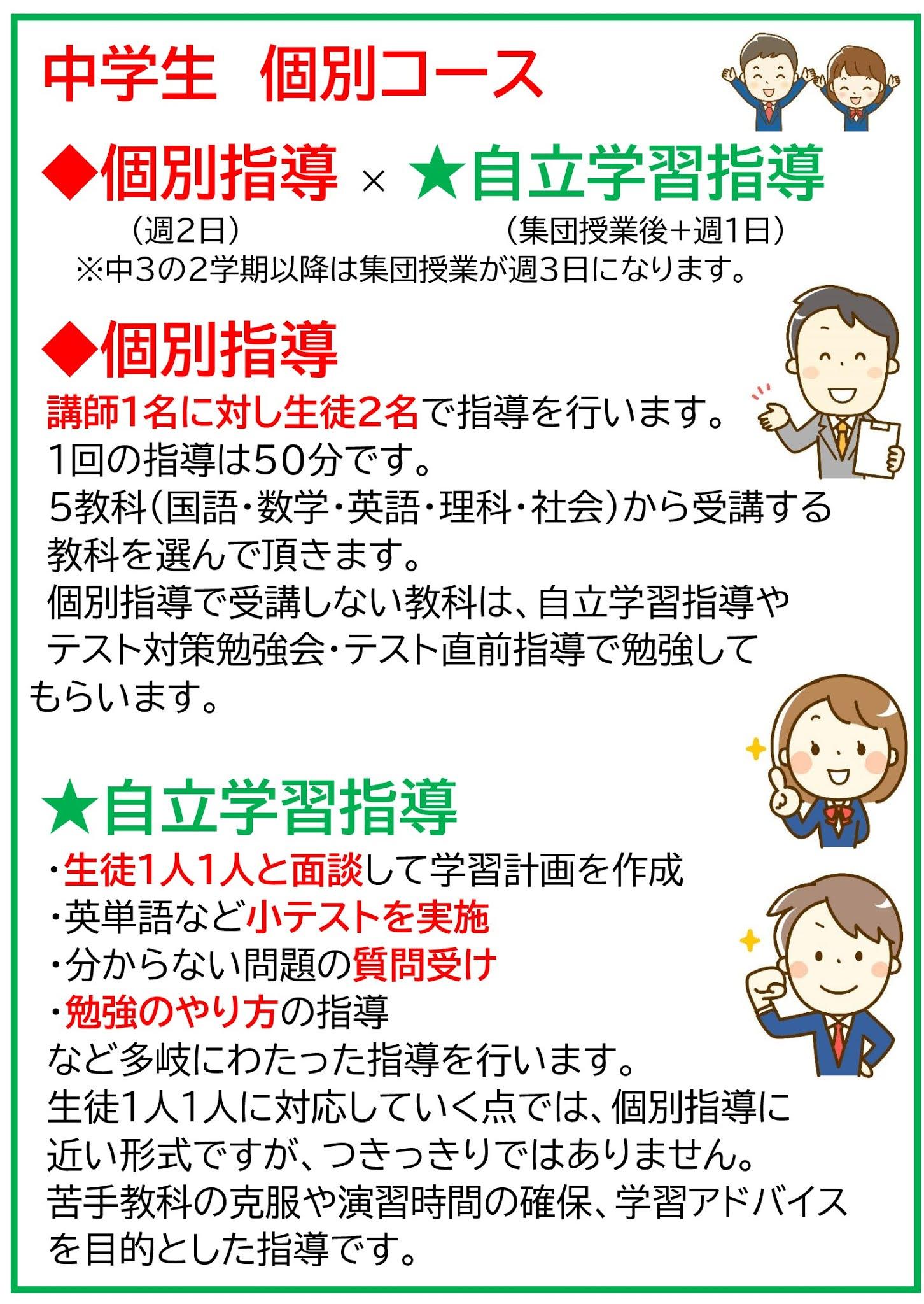 中学生 個別コース①