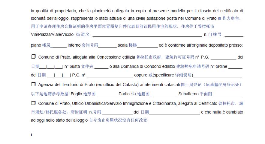 意大利住家合格证明申请表 图中意文介绍 生活百科 第7张