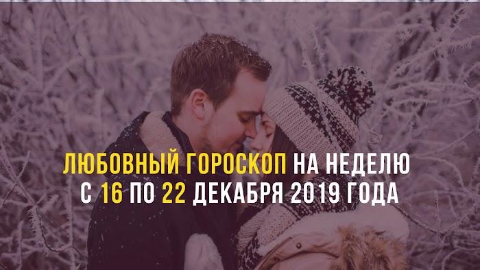 Любовный гороскоп на неделю с 16 по 22 декабря 2019 года