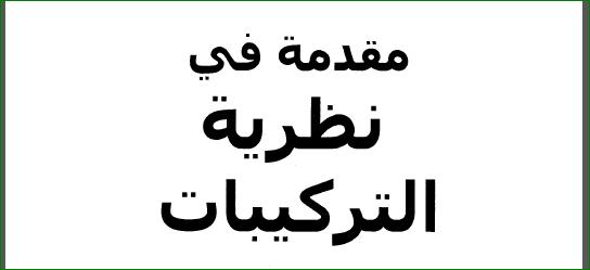 رياضيات العراق: كتاب مقدمة في نظرية التركيبات Composition