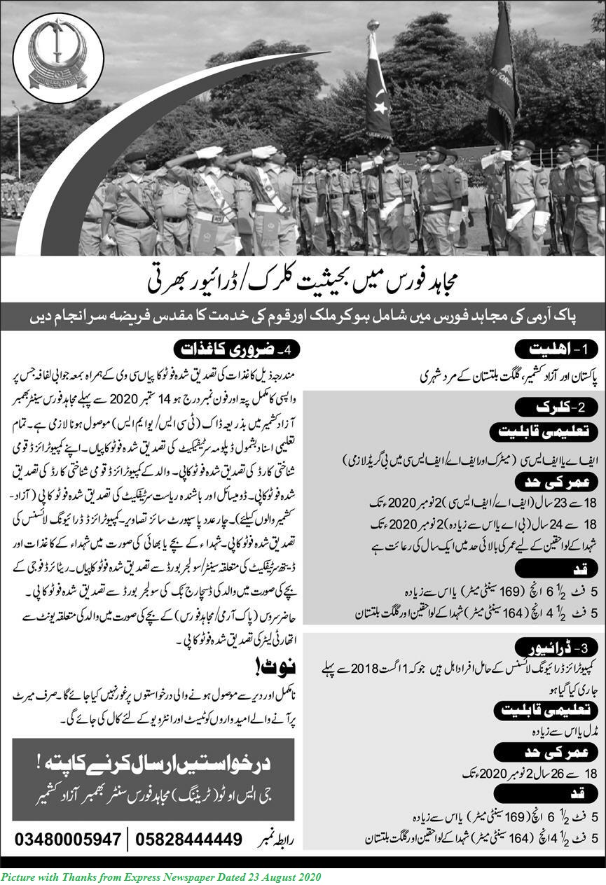 Join Pak Army Mujahid Force 2020 - Latest Jobs in Pak Army Mujahid Force Apply army jobs august 2020