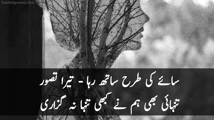 Tanhai Poetry In Urdu | Sad Tanhai Poetry