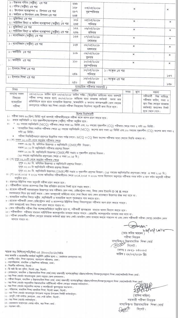 HSC Exam Routine 2019 All Education Board