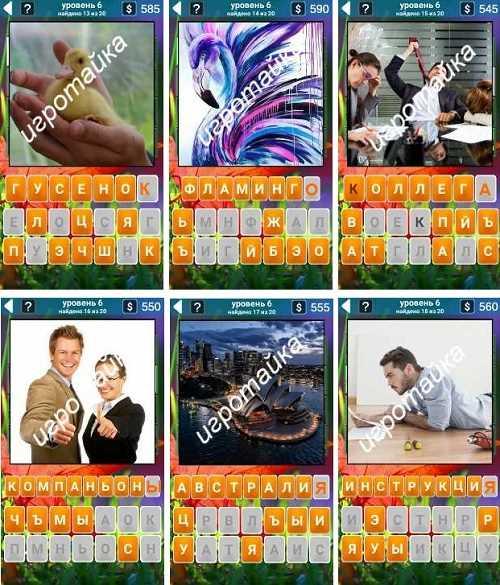 555 слов гусенок, фламинго ответы на 6 уровень в картинках