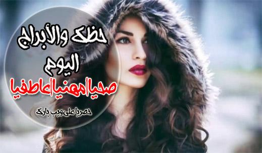 أبراج اليوم الخميس 4/2/2024 ليلى عبد اللطيف
