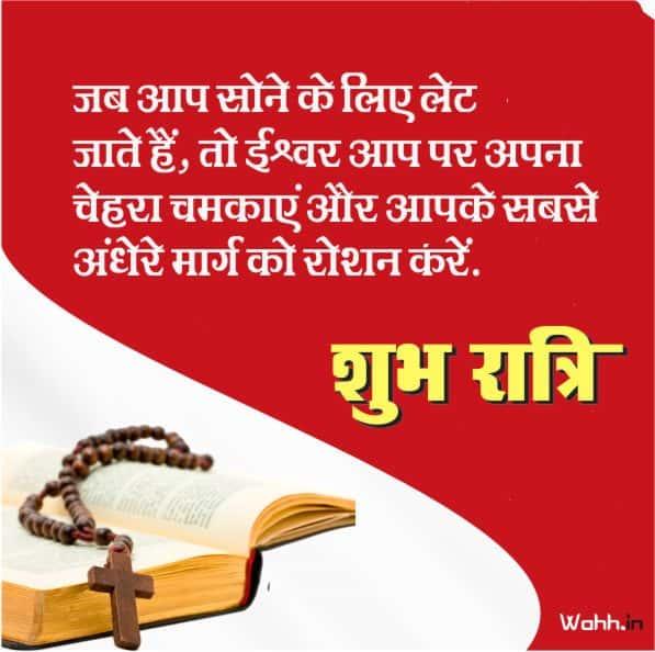 yeshu prayer in hindi