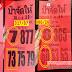 (ผลงานเข้ามาแล้ว 3 งวดซ้อน) หวยซอง ป๋าจัดให้ เลขเด็ด หวยเด็ด งวดวันที่ 1/08/60