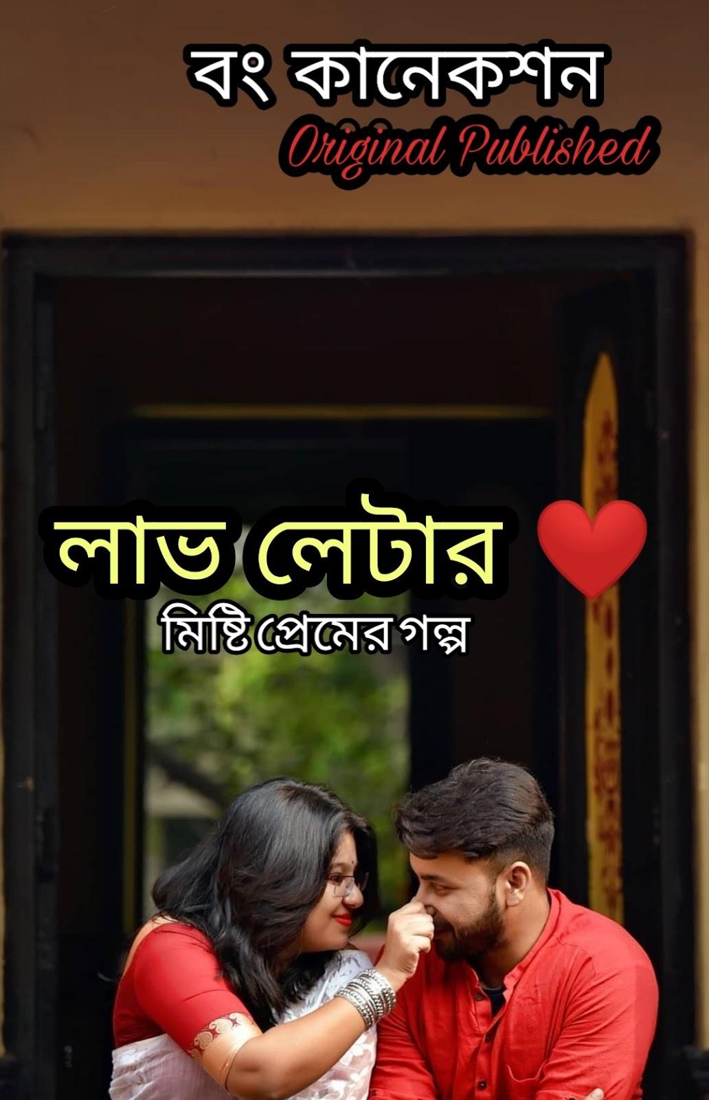লাভ লেটার - Bangla Premer Golpo - Love Story in Bengali