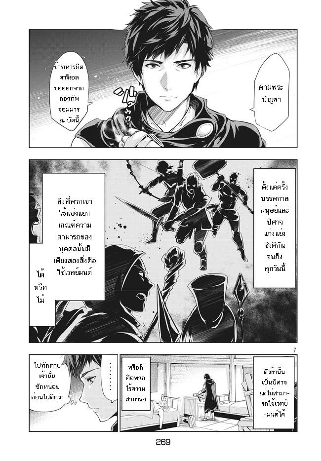 Kaiko sareta Ankoku Heishi (30-dai) no Slow na Second Life) - หน้า 7